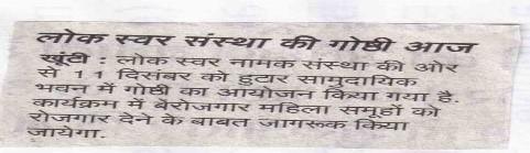 Prabhat Khabar; Dec 11, 2010