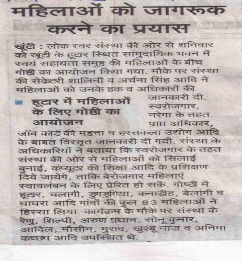 Prabhat Khabar; Dec 12, 2010