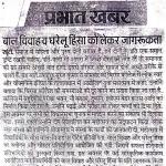 Prabhat Khabar Nov 26 2019